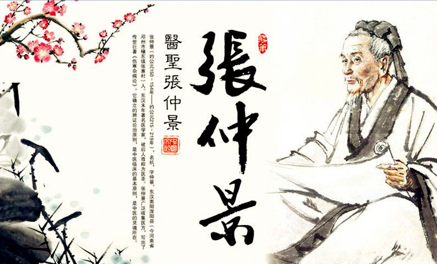 Zhang Zhongjing, le Sage de la médecine